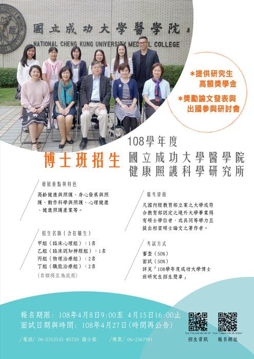 國立成功大學健康照護科學研究所108博士班